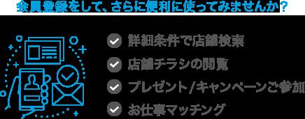 ユーザー登録をして、さらに便利に使ってみませんか?