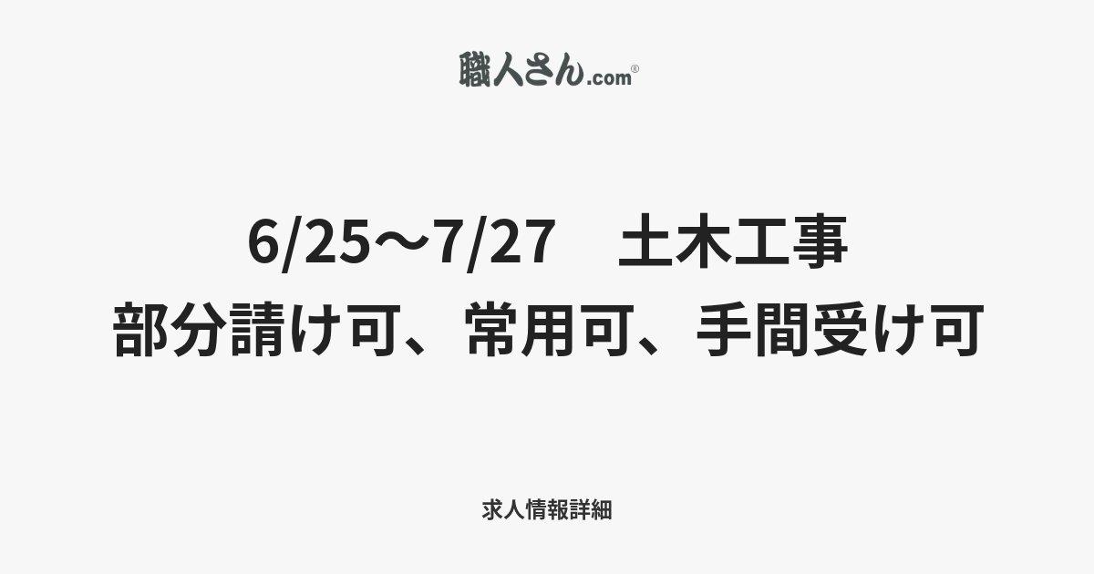 受付終了】「6/25~7/27 土木工事 部分請け可、常用可、手間受け可 ...